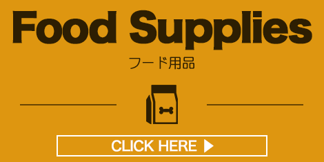 フード用品 Food Supplies